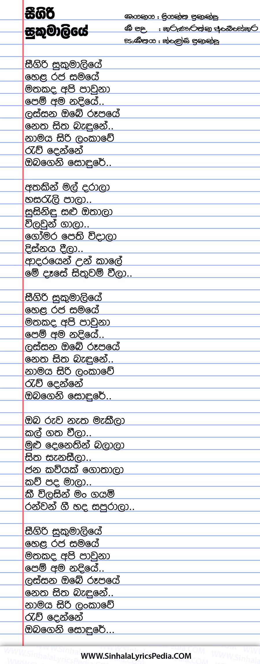 Sigiri Sukumaliye Song Lyrics