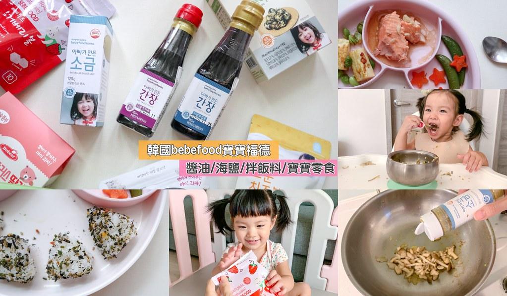 韓國bebefood寶寶零食