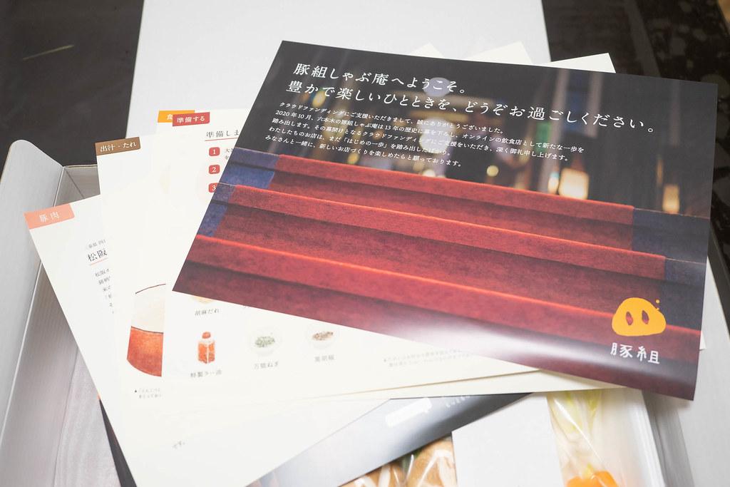 butagumi_online-4