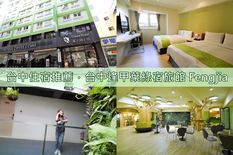 台中逢甲葉綠宿旅館 Fengjia