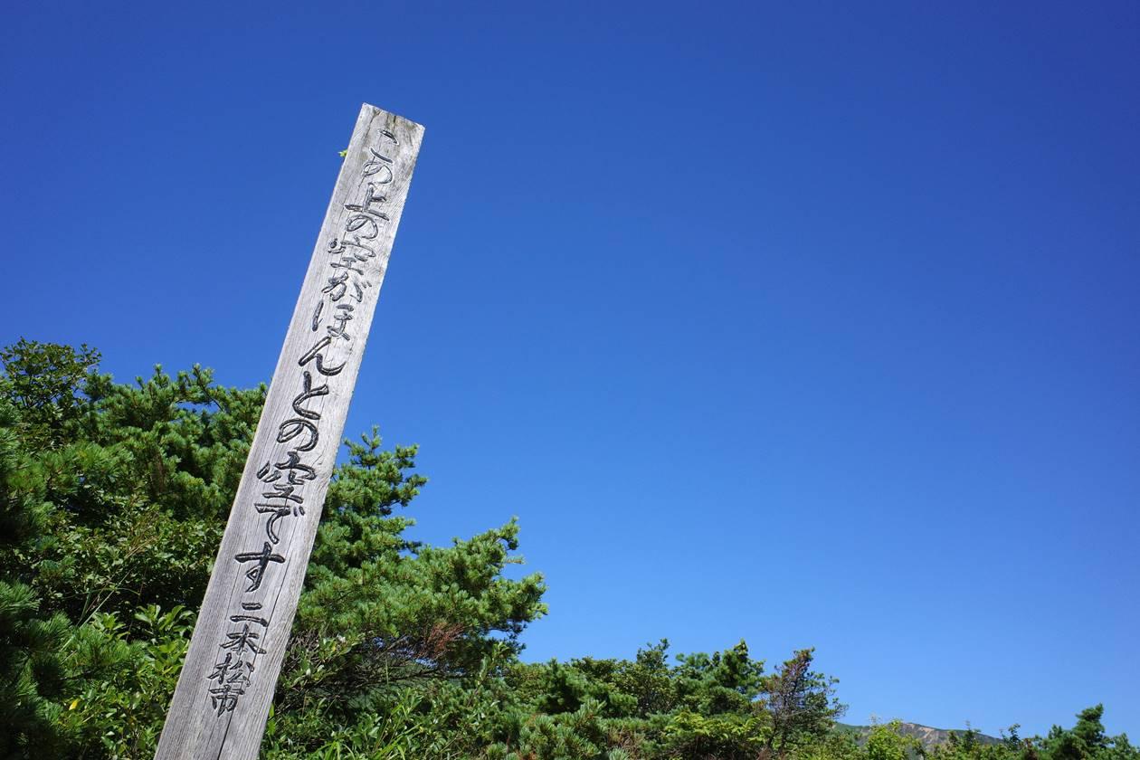 安達太良山・この上の空がほんとの空です