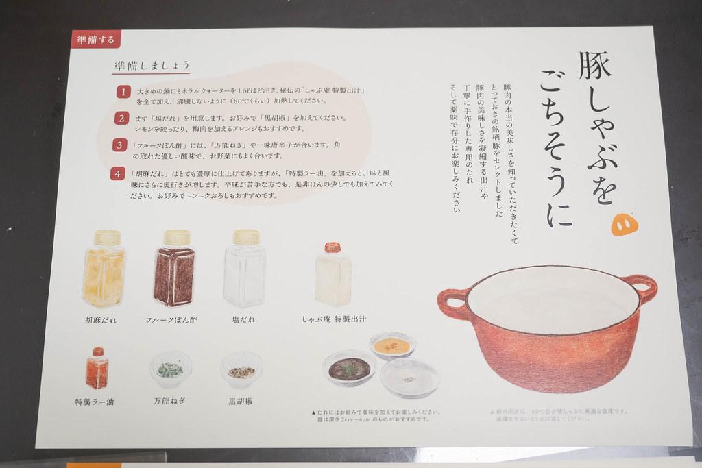 butagumi_online-5