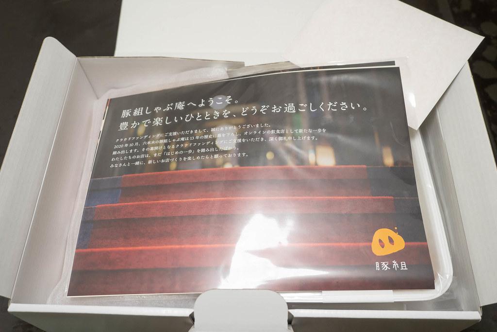butagumi_online-3