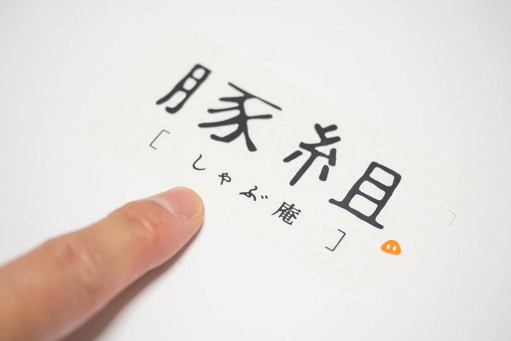 butagumi_online-2