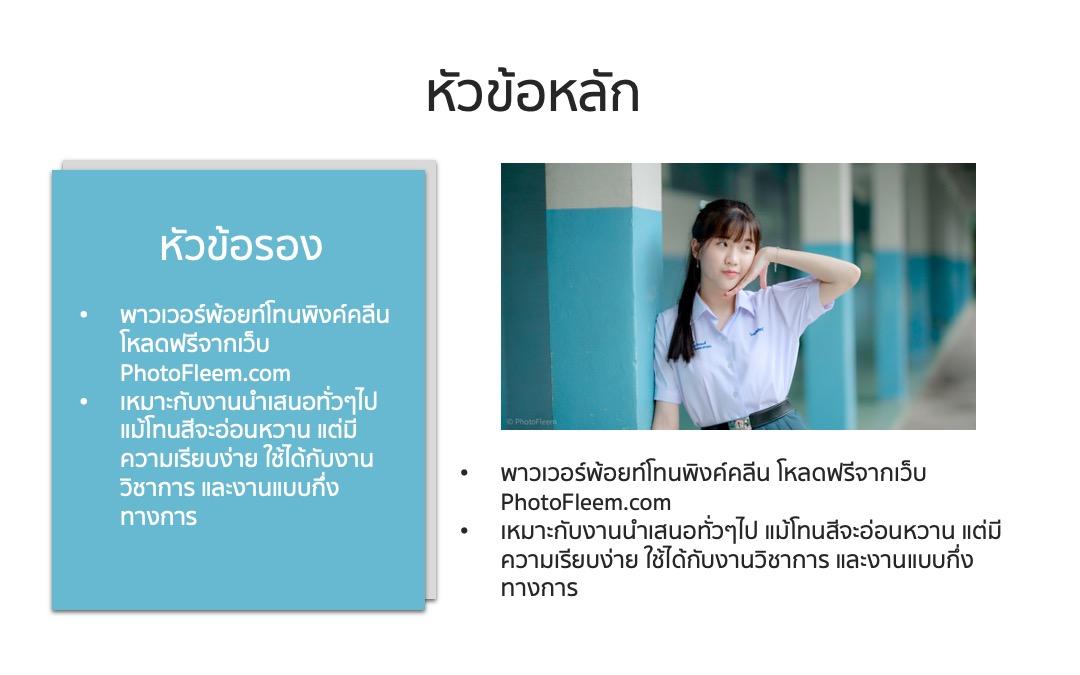 Powerpoint Blue Pastel