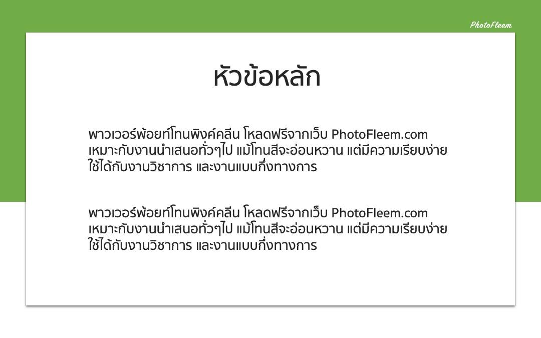 Powerpoint Green Light