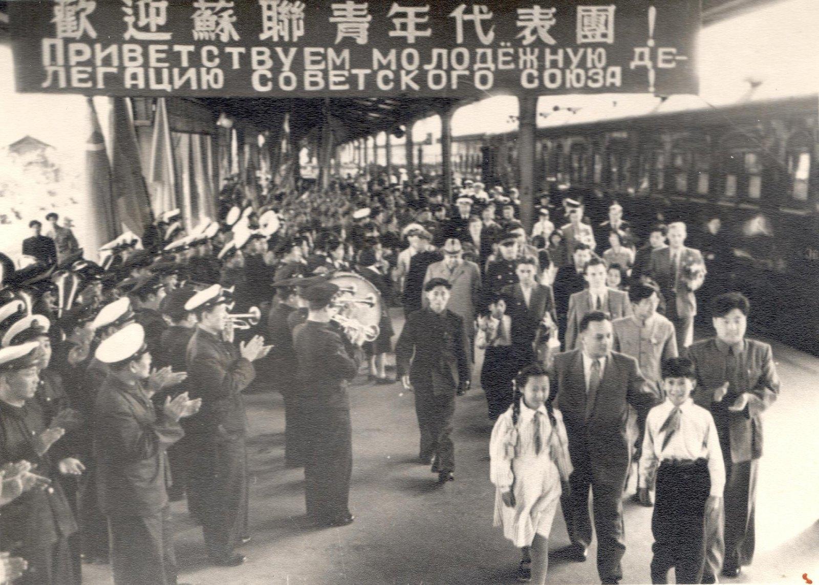 1958. Торжественная встреча делегации ЦК ВЛКСМ в Пекине