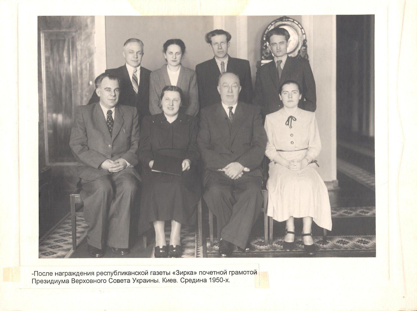 1956. После награждения республиканской пионерской газеты «Зiрка» почетной грамотой Президиума Верховного Совета Украины