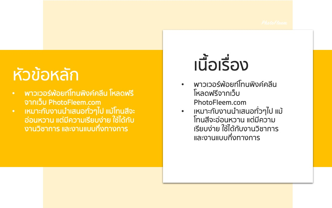 Powerpoint the yellow