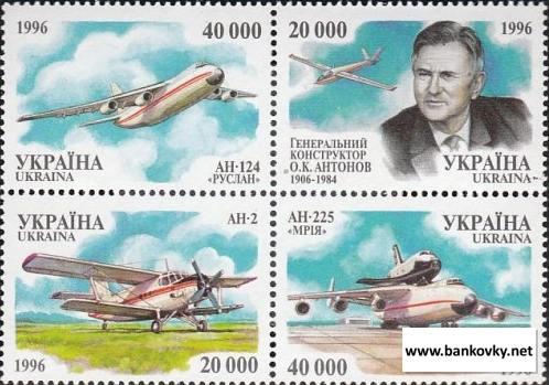 Známky Ukraina 1996 Lietadlá Antonov nerazítk. séria MNH