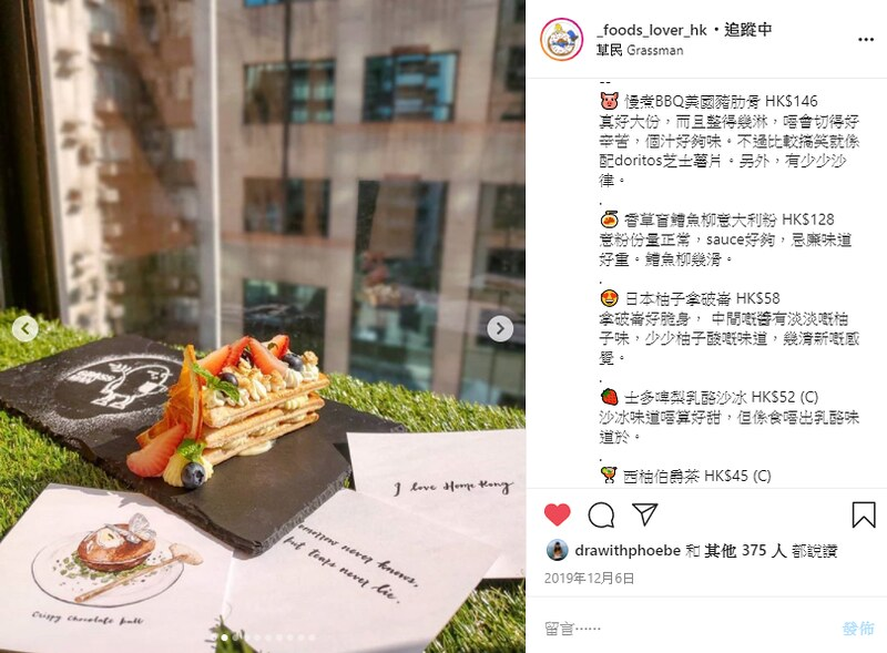 IGComment__foods_lover_hk