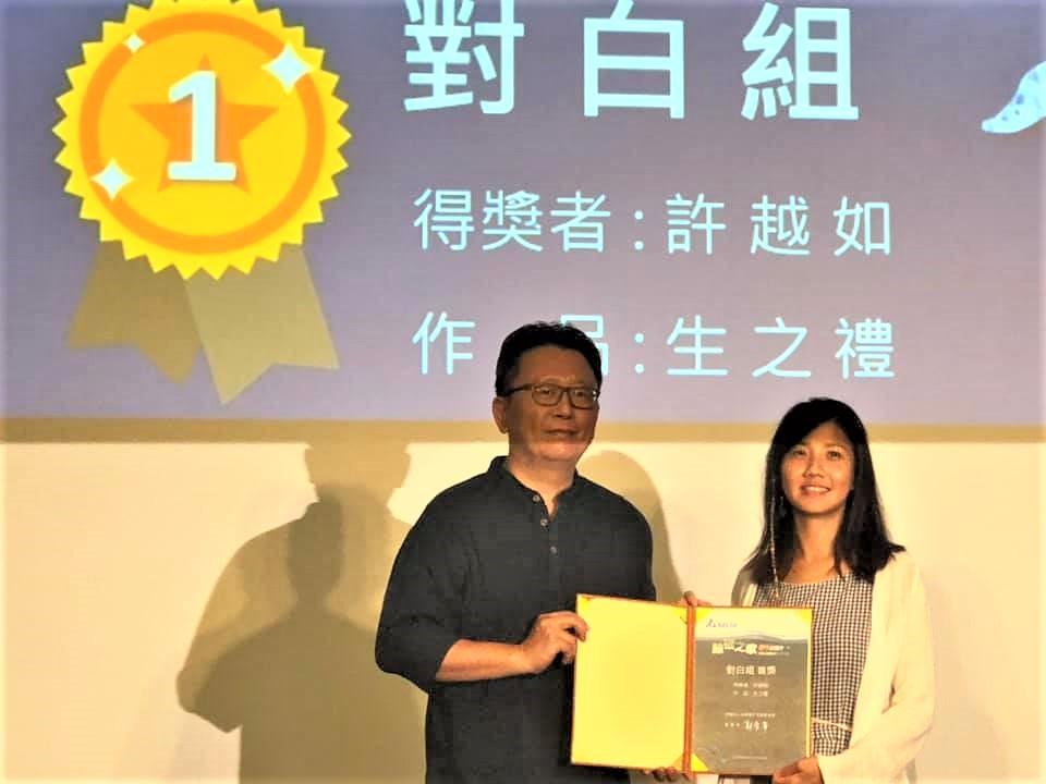 對白組首獎作品名為《生之禮》,作者許越如(右)及評審楊力州(左)。(攝影/蕭紫菡)