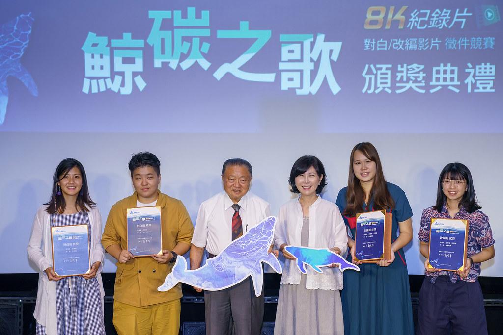 由台達以及台達基金會共同舉辦的「鯨碳之歌」對白及改編影片徵件競賽,21日由台達電創辦人鄭崇華(左三)、台達基金會副董事長郭珊珊(左四)出席頒獎。 (台達電提供)