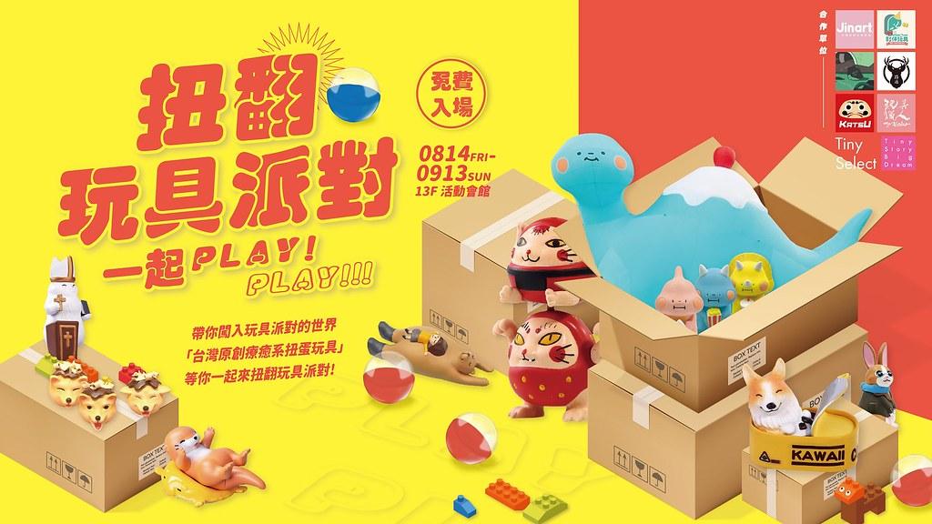 扭蛋控打卡勝地!新光三越台北站前店《扭翻 玩具派對》8/14~9/13療癒開展