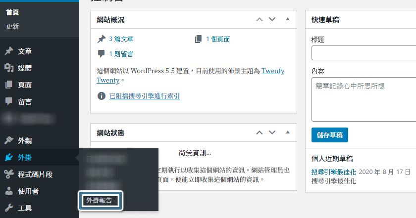 一般獨立 WordPress 自架站:[外掛]→[外掛報告]