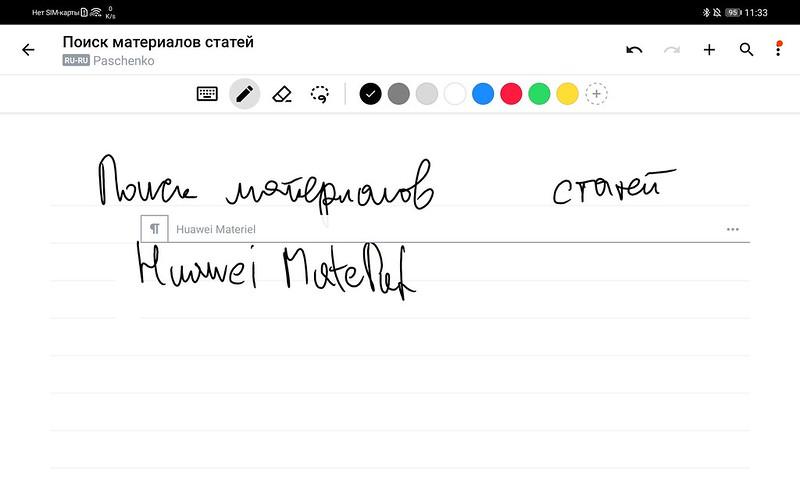 Screenshot_20200818_113314_com.myscript.nebo.huawei