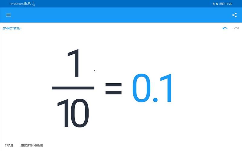 Screenshot_20200818_113004_com.myscript.calculator.huawei