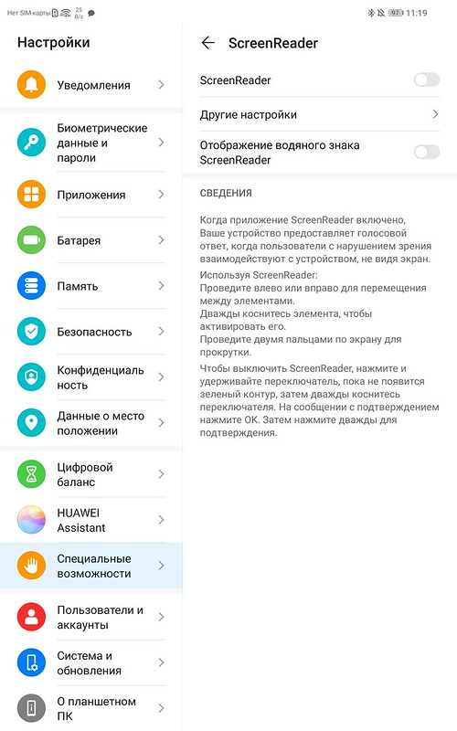 Screenshot_20200818_111918_com.android.settings