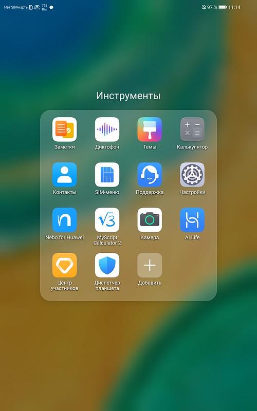 Screenshot_20200818_111458_com.huawei.android.launcher