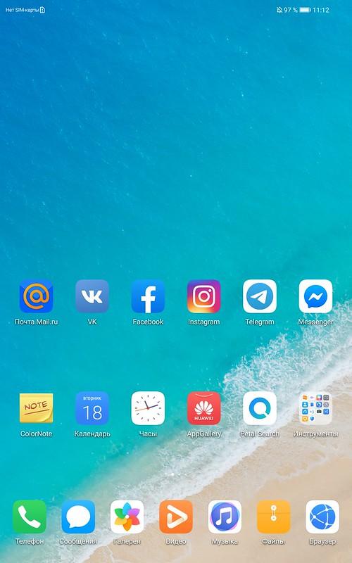Screenshot_20200818_111244_com.huawei.android.launcher