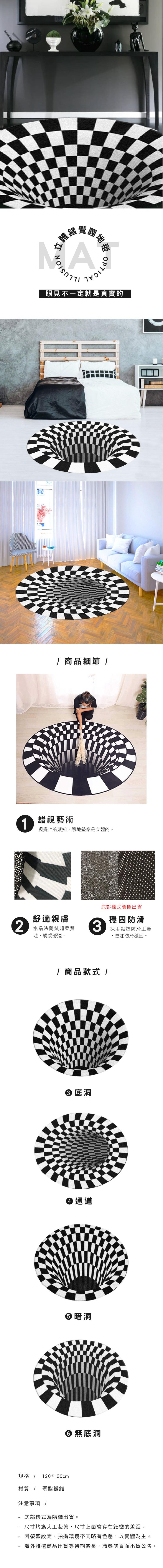 0824立體錯覺圓地毯-01
