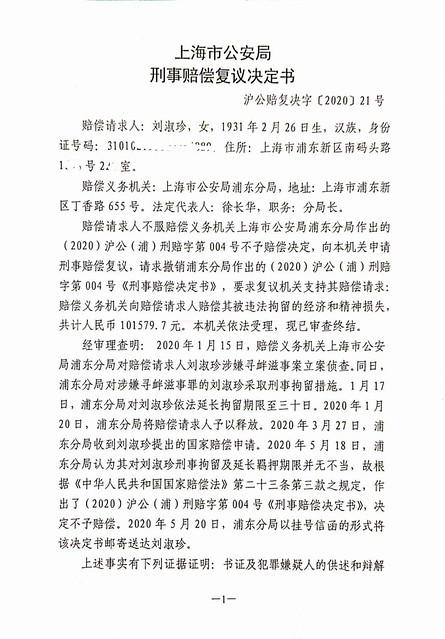 20200722-上海公安刑事赔偿复议决定书-1W