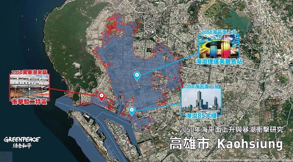 綠色和平最新研究指出,海平面上升將讓高雄市中心大面積遭到淹沒。圖片來源:綠色和平
