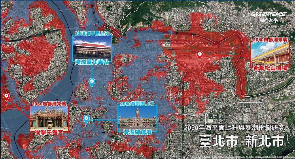 綠色和平最新研究指出,2050台北車站與總統府都會因為海面上升遭淹。圖片來源:綠色和平