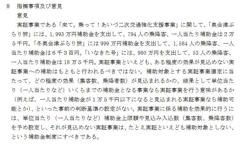 只見線復旧は税金の無駄遣いと福島県の監査報告 (5)