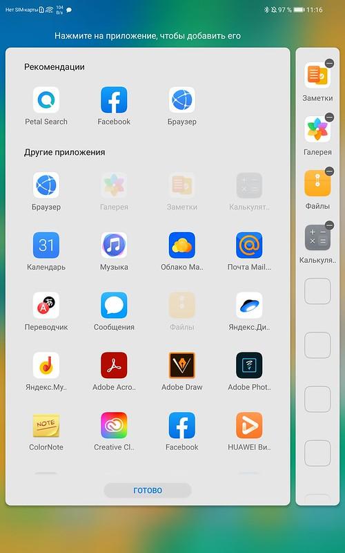Screenshot_20200818_111656_com.huawei.android.launcher