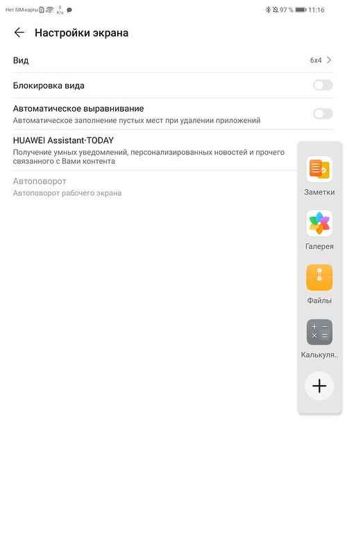 Screenshot_20200818_111632_com.huawei.android.launcher