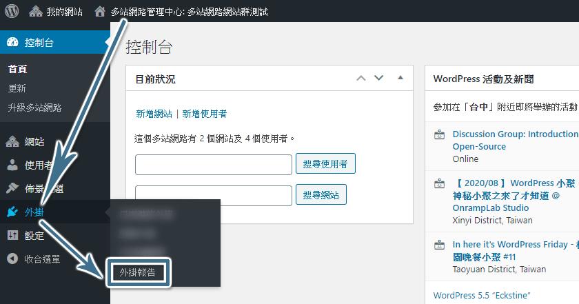 WordPress 多站網路:[多站網路管理中心]→[外掛]→[外掛報告]