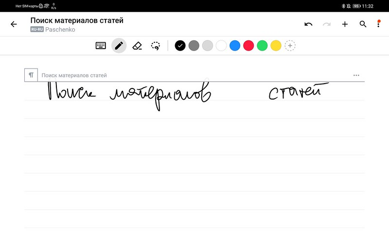 Screenshot_20200818_113250_com.myscript.nebo.huawei