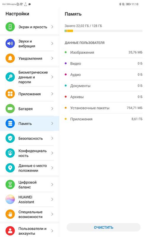 Screenshot_20200818_111823_com.android.settings