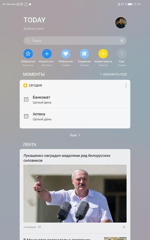 Screenshot_20200818_111434_com.huawei.android.launcher