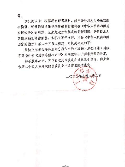 20200722-上海公安刑事赔偿复议决定书-2