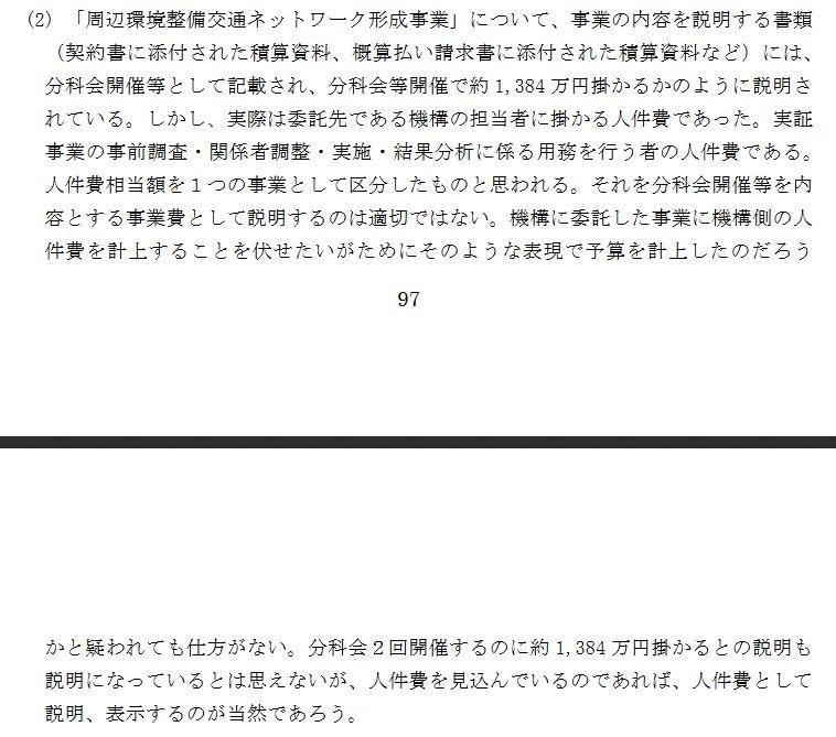 只見線復旧は税金の無駄遣いと福島県の監査報告 (9)