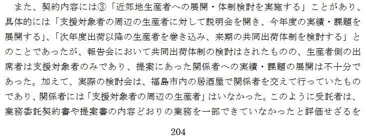 只見線復旧は税金の無駄遣いと福島県の監査報告 (17)