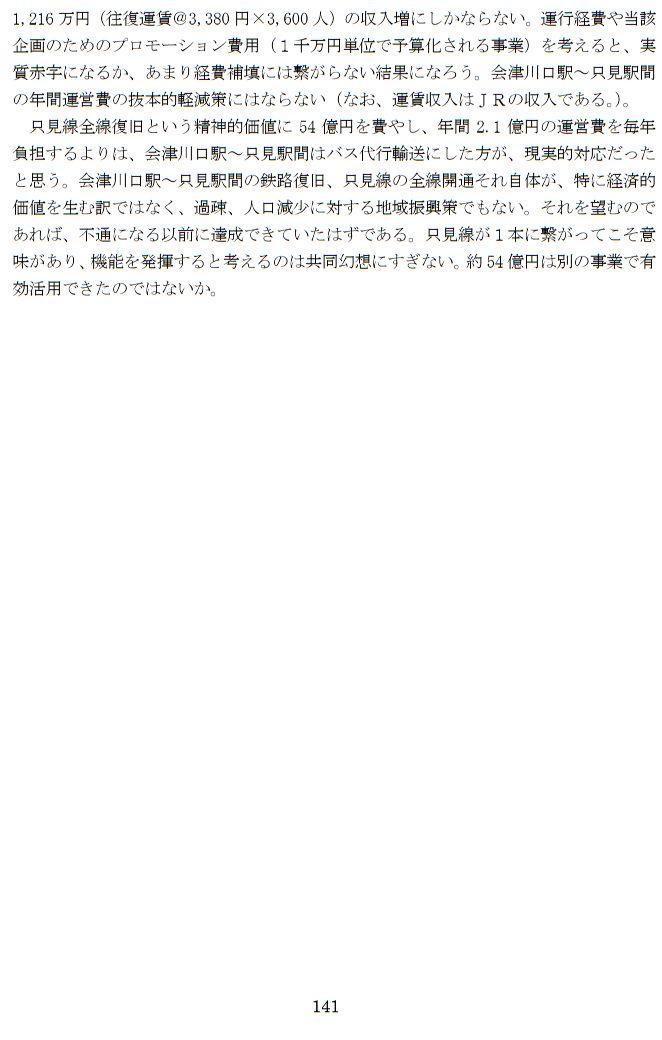 只見線復旧は税金の無駄遣いと福島県の監査報告 (16)