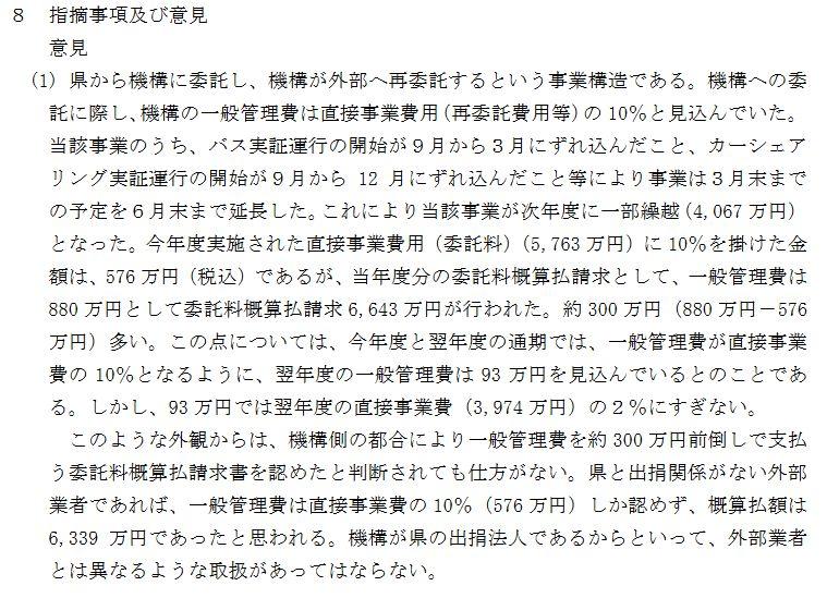 只見線復旧は税金の無駄遣いと福島県の監査報告 (7)