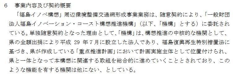 只見線復旧は税金の無駄遣いと福島県の監査報告 (6)