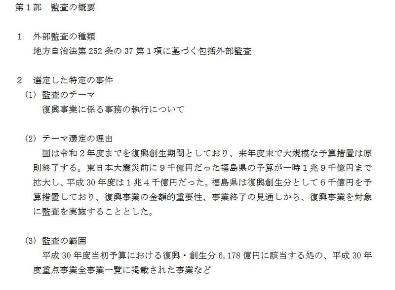 只見線復旧は税金の無駄遣いと福島県の監査報告 (2)