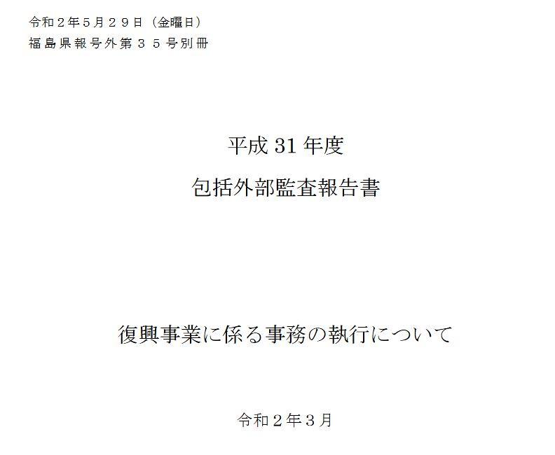 只見線復旧は税金の無駄遣いと福島県の監査報告 (1)