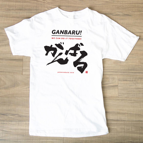 Ganbaru! Calligraphy by Seiran Chiba Shirt