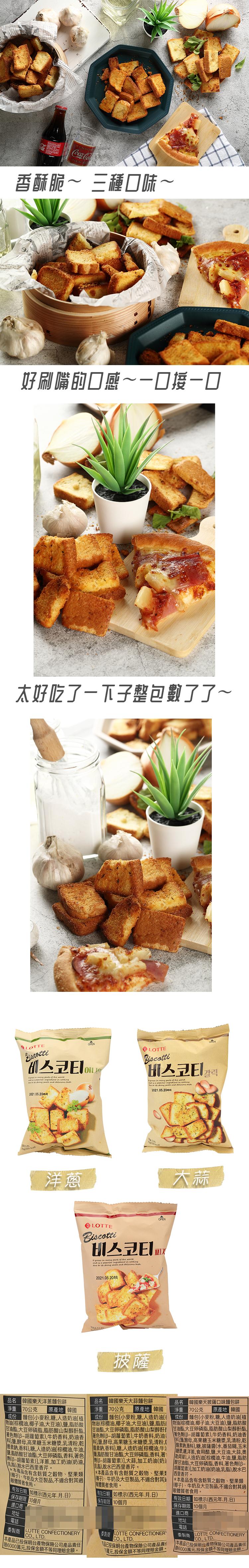 韓國 樂天 LOTTE 大蒜麵包餅EC
