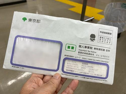 東京都 個人事業税 支払いに来た