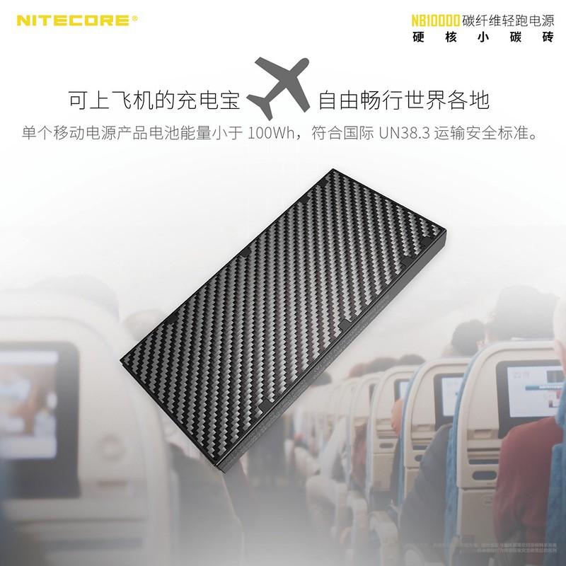 Nitecore NB10000 行動電源-14