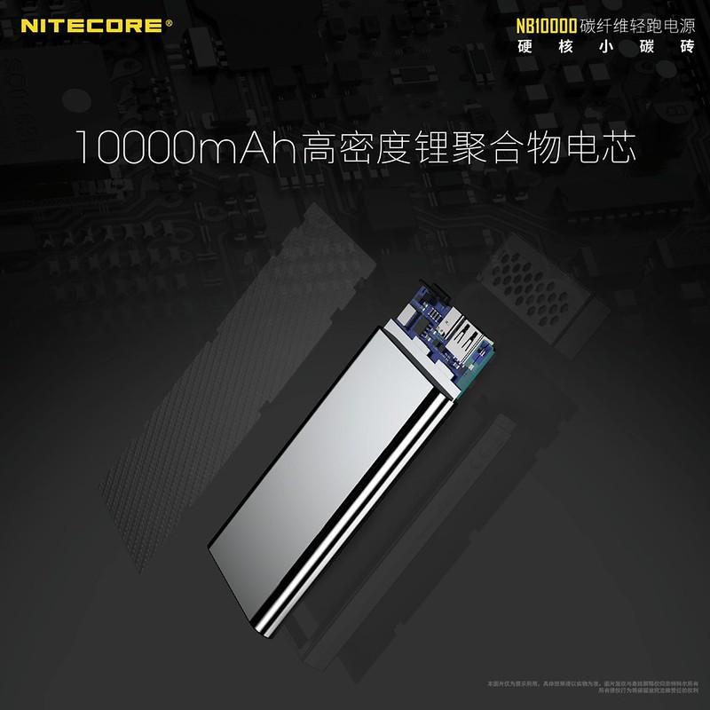 Nitecore NB10000 行動電源-12