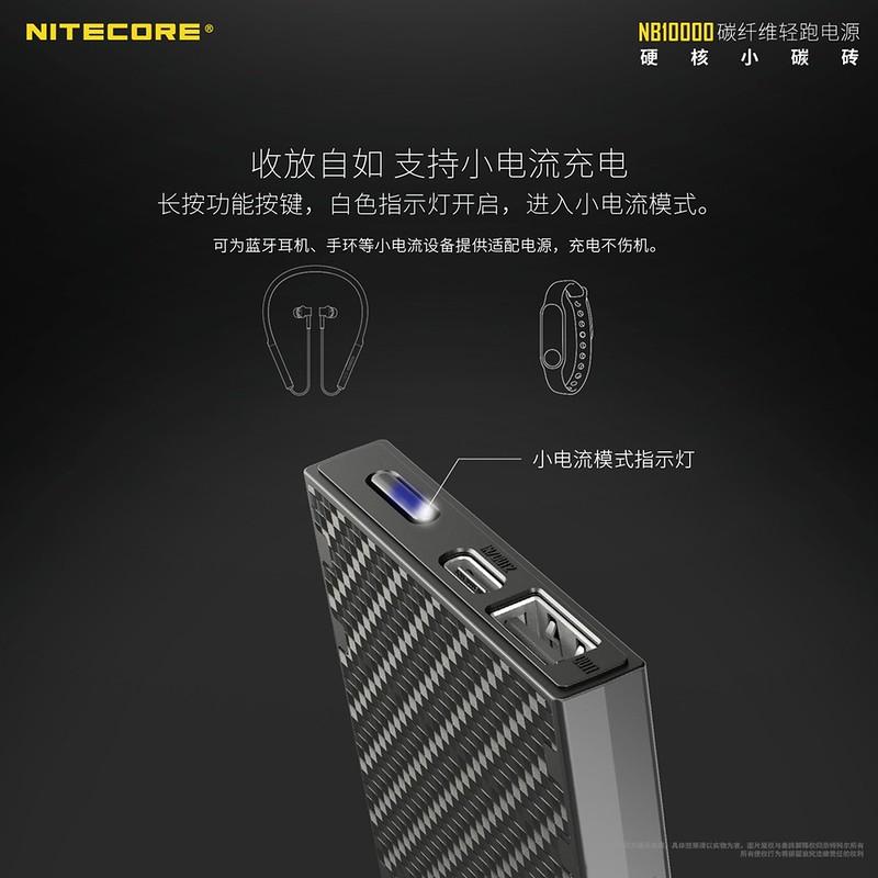 Nitecore NB10000 行動電源-11