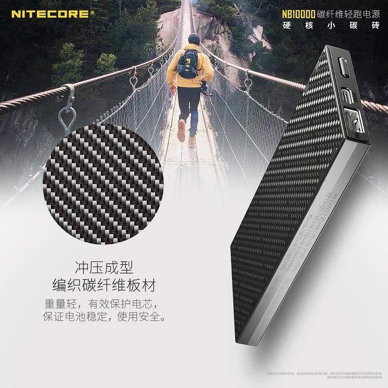 Nitecore NB10000 行動電源-3